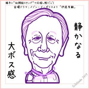 メゾン・ド・ポリスから近藤正臣さん