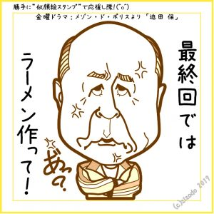 メゾン・ド・ポリスから角野卓造さん