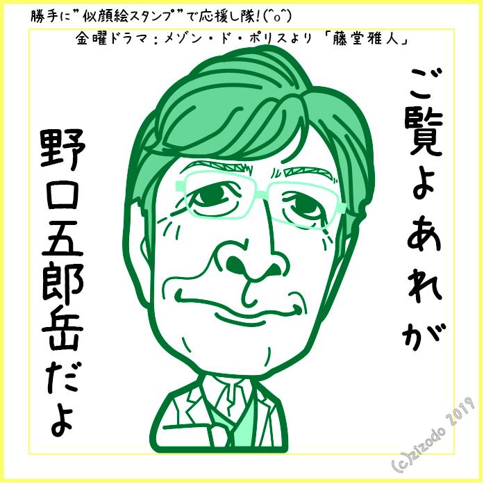 メゾン・ド・ポリスから野口五郎さん