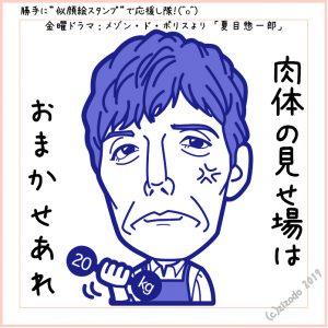 メゾン・ド・ポリスから西島秀俊さん