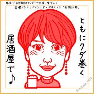 メゾン・ド・ポリスから西田尚美さん
