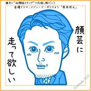 メゾン・ド・ポリスから木村了さん