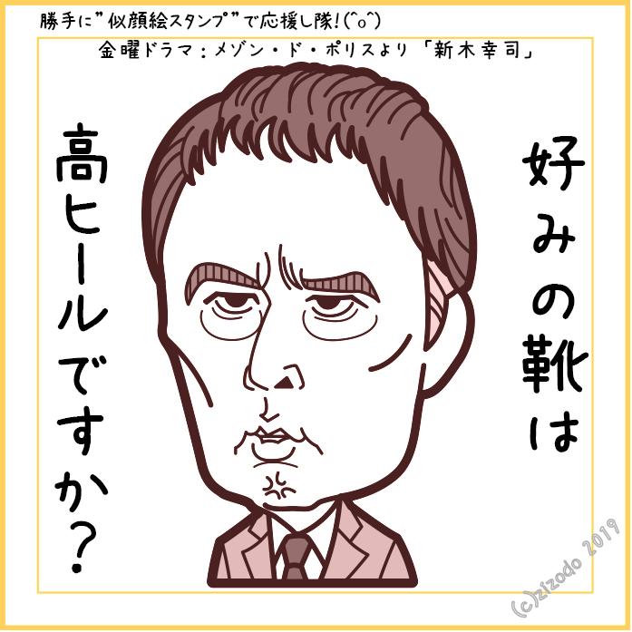 メゾン・ド・ポリスから戸田昌宏さん