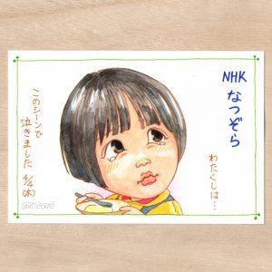 NHKの「なつぞら」