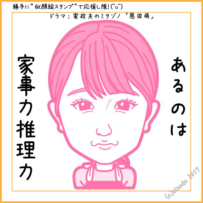 家政夫のミタゾノより川栄李奈さん
