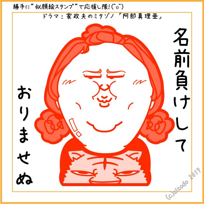 家政夫のミタゾノから平田敦子さん似顔絵