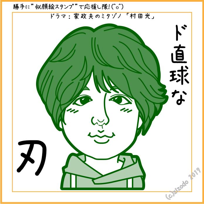 ドラマ:家政夫のミタゾノより伊野尾慧さん似顔絵