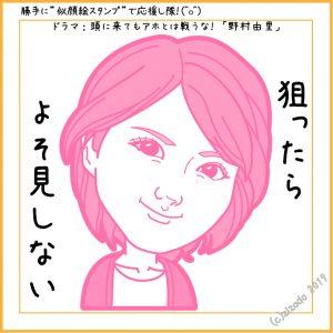 ドラマ:頭に来てもアホとは戦うな!より若月佑美さん似顔絵