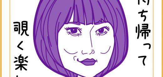 家政夫のミタゾノより余貴美子さん似顔絵