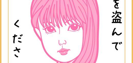ルパンの娘より深田恭子さん似顔絵
