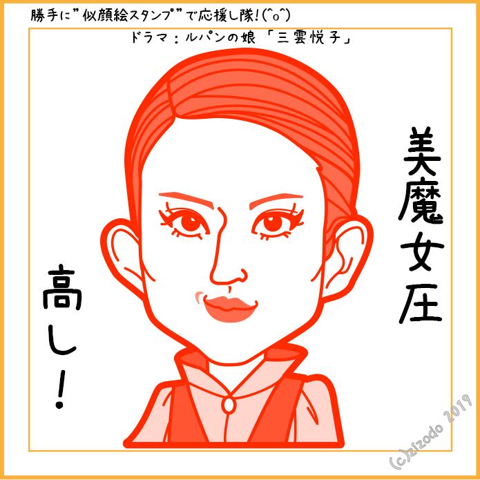 ルパンの娘より小沢真珠さん似顔絵