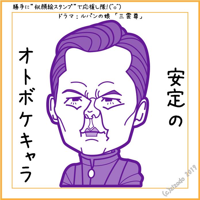 ルパンの娘より渡部篤郎さん似顔絵