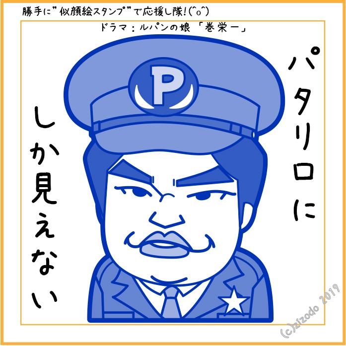 ルパンの娘より加藤諒さん似顔絵