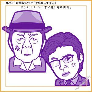 Iターンより古田新太さん、田中圭さん似顔絵