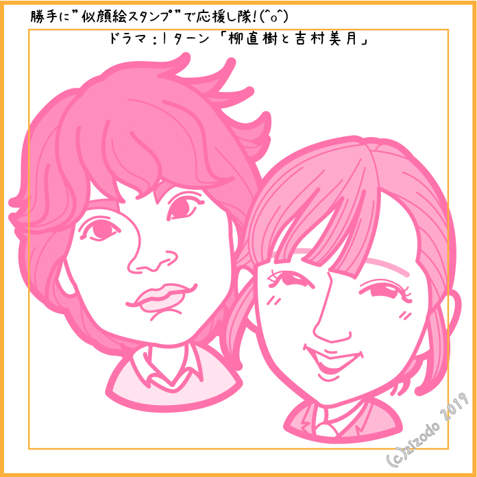 Iターンより渡辺大知さん、鈴木愛理さん似顔絵