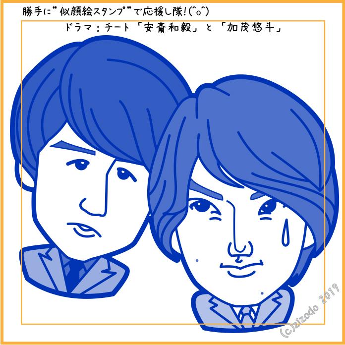 「チート」より風間俊介さん金子大地さん似顔絵