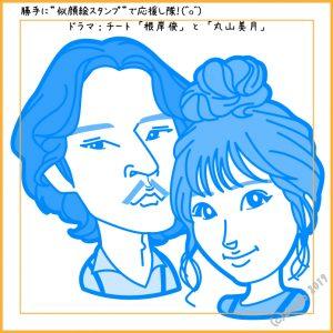 「チート」より上杉柊平さん福原愛さん似顔絵
