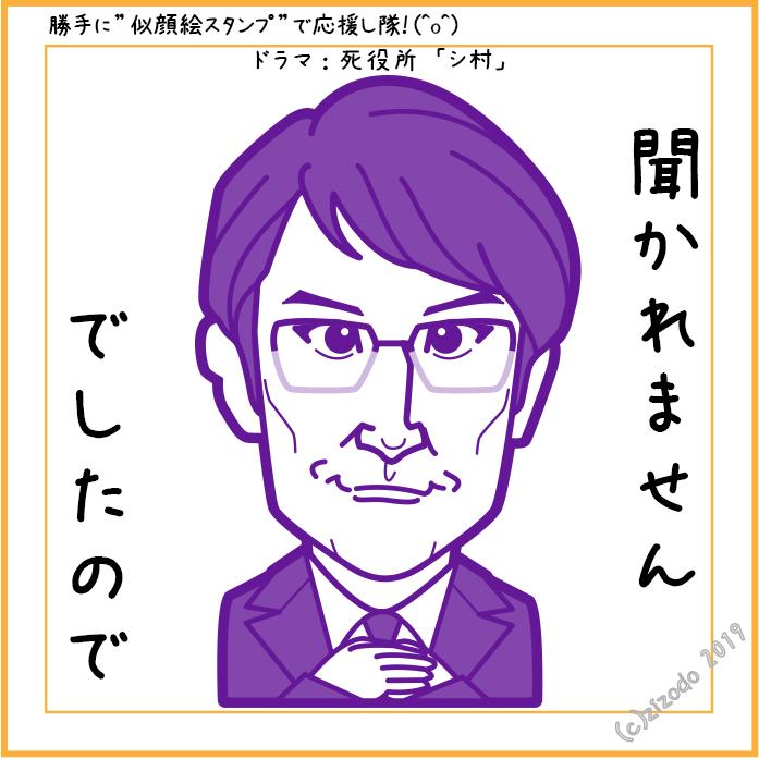ドラマ「死役所」より松岡昌宏さん似顔絵