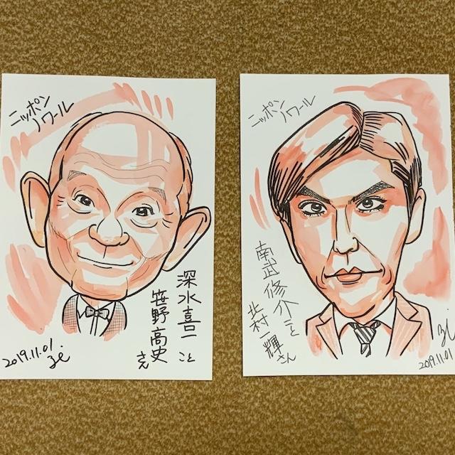 ニッポンノワールから笹野高史さんと北村一輝さん