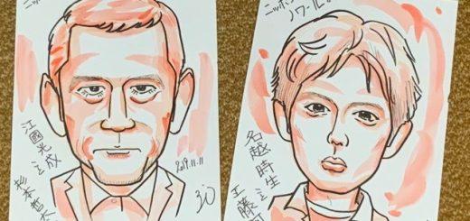 ニッポンノワールから杉本哲太さんと工藤阿須加さん