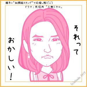 ドラマ「死役所」より黒島結菜さん似顔絵