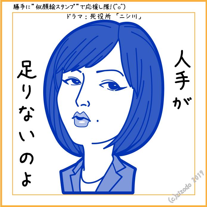 ドラマ「死役所」より松本まりかさん似顔絵