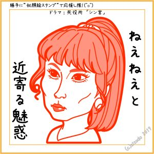 ドラマ「死役所」より余喜美子さん似顔絵
