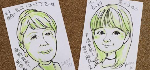 草笛光子さんと深川麻衣さん似顔絵