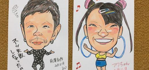 似顔絵教室作品、前沢さんとフワちゃん