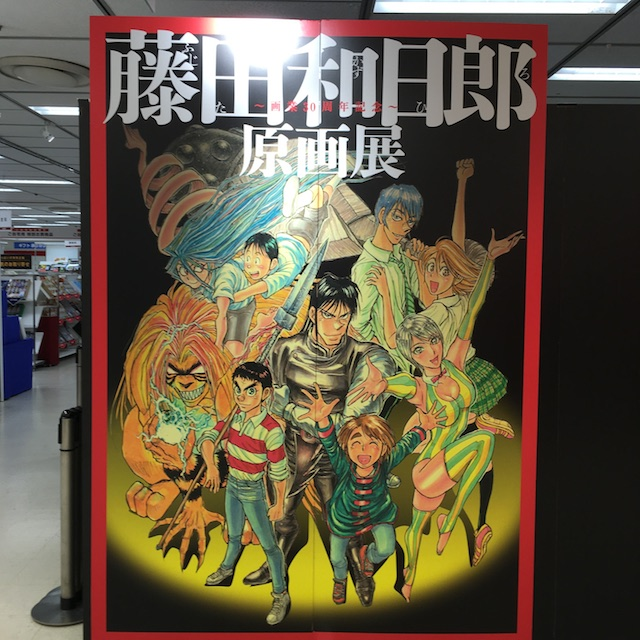 藤田和日郎原画展看板