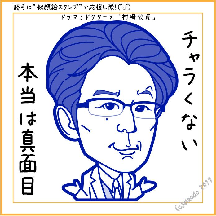 ドラマ「ドクターX」より藤森慎吾さん似顔絵