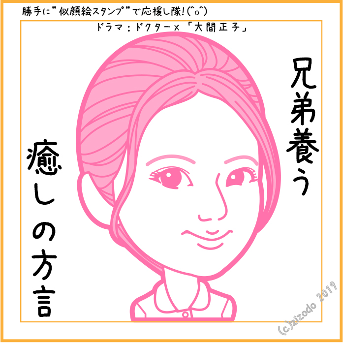ドラマ「ドクターX」より今田美桜さん似顔絵