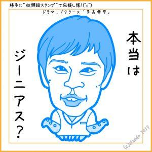 ドラマ「ドクターX」より戸塚純貴さん似顔絵
