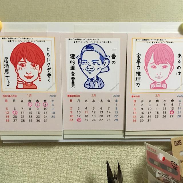 自作カレンダー