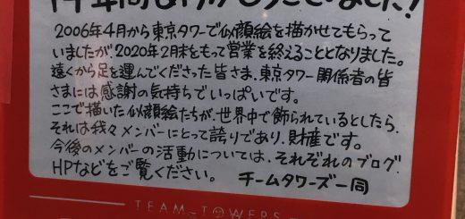東京タワー似顔絵コーナー