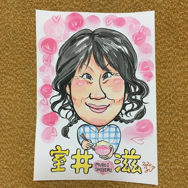 室井滋さん似顔絵