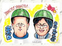 土方ディレクターさんと谷川ディレクターさん