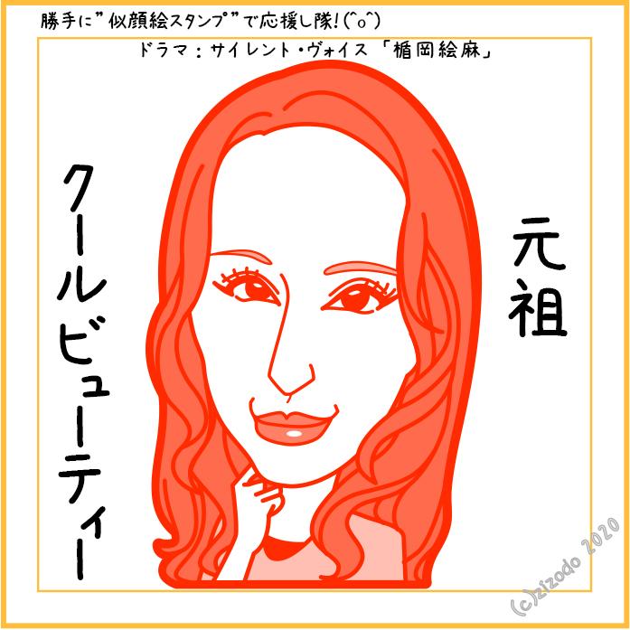 栗山千明さん似顔絵