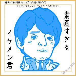 西野圭介 こと 白洲迅さん似顔絵