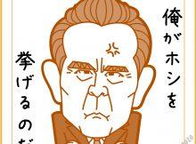 宇梶剛士さん似顔絵