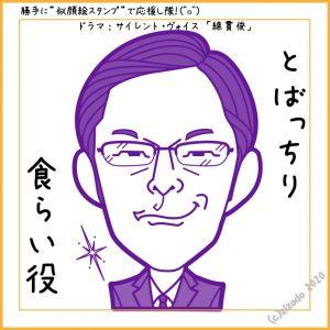 野村修一さん似顔絵