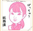 椎名香奈江さん似顔絵