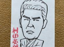 村田英雄さん似顔絵