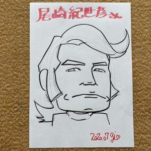 尾崎紀世彦さん似顔絵