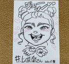 井上咲楽さん似顔絵
