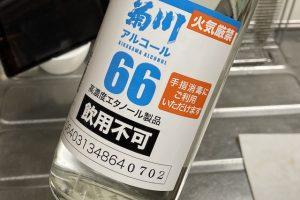 アルコール酒