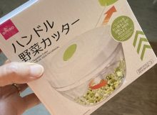 野菜カッター