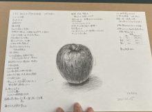 リンゴのデッサン1