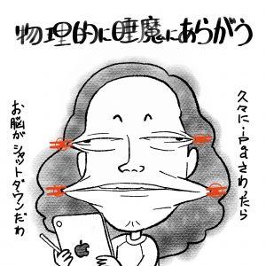 睡魔の似顔絵