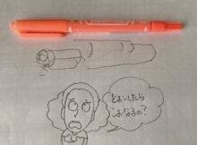 手元見ずに油性ペン